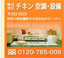 株式会社チネン空調・設備 エアコンクリーニング エアコン 取り付け 相模原市 町田市